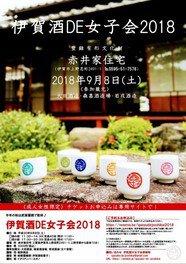 伊賀酒DE女子会2018~赤井家住宅