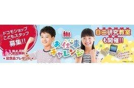 ドコモ お仕事チャレンジ(東京都)