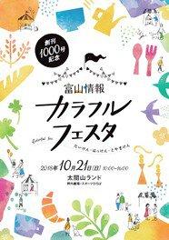創刊1000号記念 富山情報カラフルフェスタ