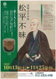 特別展「没後200年 松平不昧 -茶と人となり-」