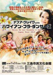 宝くじ文化公演 ナプア・グレイグ with ハワイアン・フラ・ダンザーズ