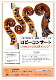 ロビーコンサート 弦楽四重奏団・蘇我クァルテット