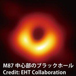 倉敷科学センター プラネタリウム「史上初!ブラックホール直接観測」