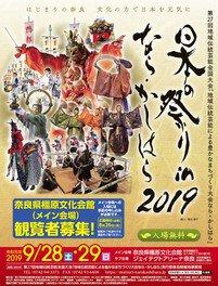 第27回地域伝統芸能全国大会「地域伝統芸能による豊かなまちづくり大会なら・かしはら」