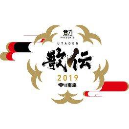 音力  ONCHIKA presents  「歌伝  2019  」  at  南座
