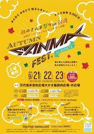 秋のさんま祭りin新潟 with ビールランド&レモンサワーの陣