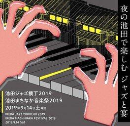 池田ジャズ横丁・池田まちなか音楽祭