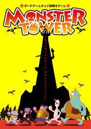 ボードゲームチック謎解きゲーム「MONSTER TOWER」再演