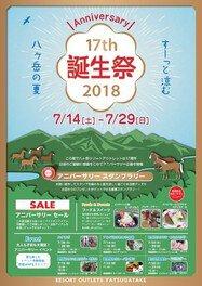 17th 誕生祭2018  ~すーっと涼む 八ヶ岳の夏~