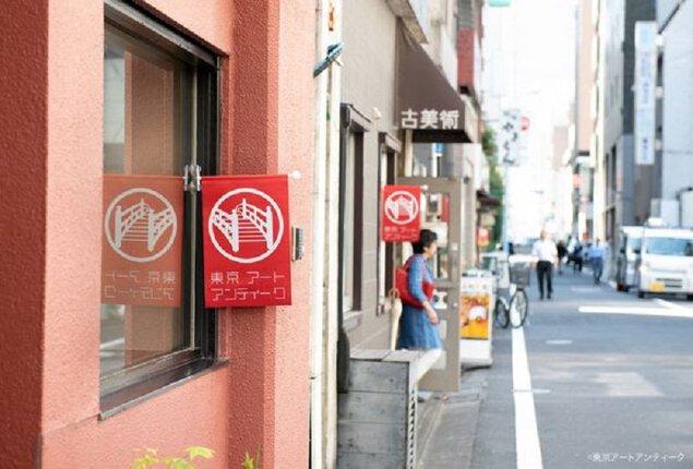 東京 アート アンティーク2020 〜日本橋・京橋美術まつり~