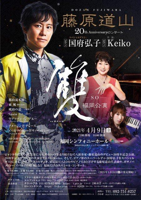 藤原道山 20th Anniversaryコンサート