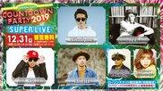 カウントダウンパーティー2019 SUPER LIVE