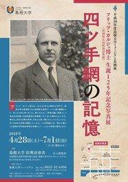 島根大学ミュージアム企画展「旧制松江高校独語教師・フリッツ・カルシュ博士生誕125年記念写真展」