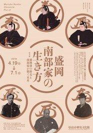 企画展「盛岡南部家の生き方・第3部 -盛岡藩の終焉と南部家が繋ぐ未来-」