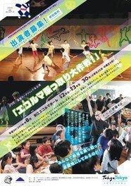 パフォーマンスキッズ・トーキョー ダンス・美術ワークショップ&公演「エコルマ乗っ取り大作戦!」