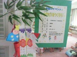 季節のイベント 七夕飾りをつくろう!