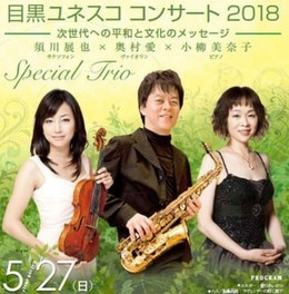 目黒ユネスココンサート2018~須川展也×奥村愛×小柳美奈子 Special Trio