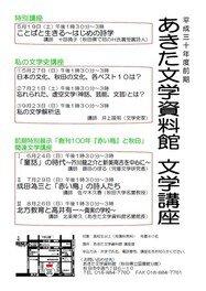 井上隆明氏「私の文学史講座 日本の文化、秋田の文化、各ベスト10は?」