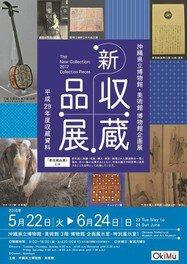 新収蔵品展-平成29年度収蔵資料-