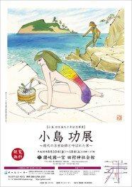 小島 功 展~現代の浮世絵師と呼ばれた男~(第四弾:香川県高松市)