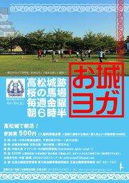 高松城「お城ヨガ」