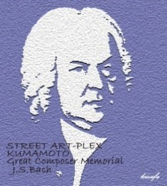 Great Composer Memorial Series J.S.Bach