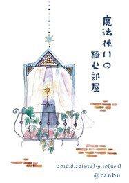 ranbu企画展「魔法使いの棲む部屋」