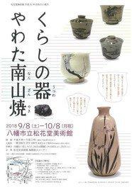 平成30年初秋の小展示「くらしの器 やわた南山焼」
