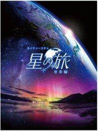 宇宙と神話の世界を描くアーティストKAGAYAが何年もかけて撮影した映像を上映