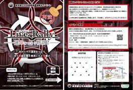 再演 謎解きイベント「Live-Rally(ライブラリー)-運命をつなぐ物語2-」