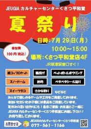 JEUGIAカルチャーセンターくさつ平和堂 夏祭り