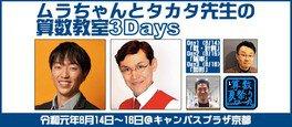 ムラちゃんとタカタ先生の算数教室3days in 算数夏祭り2019