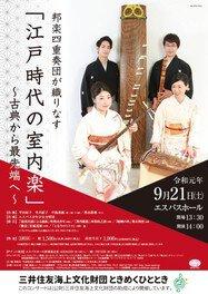 邦楽四重奏団が織りなす「江戸時代の室内楽」~古典から最先端へ~