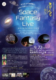 SPACE FANTASY LIVE(スペースファンタジーライブ)