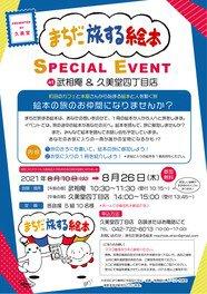 まちだ旅する絵本 SPECIAL イベント at 武相庵&久美堂四丁目店<中止となりました>