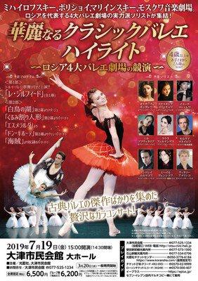華麗なるクラシックバレエ・ハイライト~ロシア4大バレエ劇場の競演~(大津市民会館)