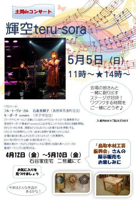 どまdeコンサート 輝空(teru-sora)コンサート