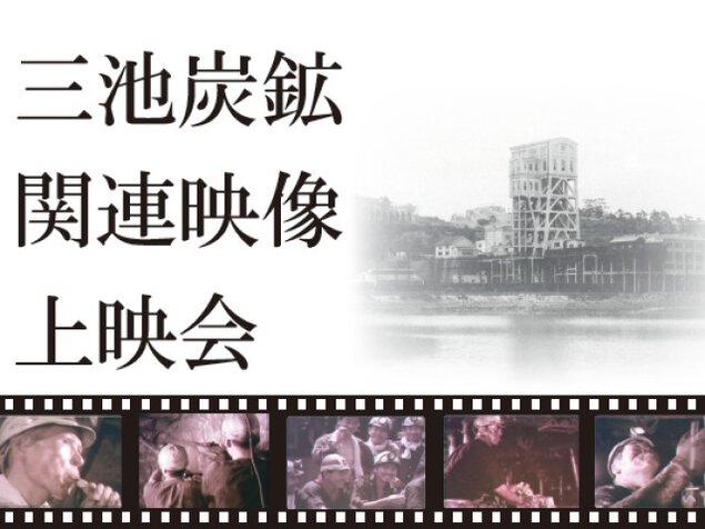 三池炭鉱関連映像上映会