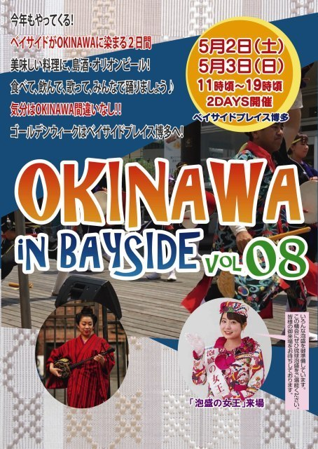 Okinawa In Bayside Vol8