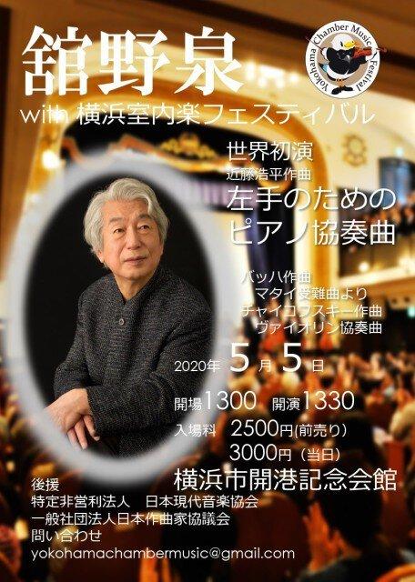 第16回 横浜室内楽フェスティバル「館野泉さんと一緒に」<中止となりました>