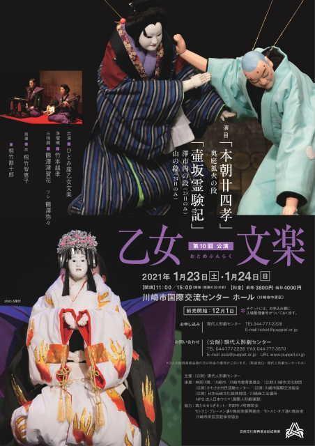 第10回 乙女文楽 公演<中止となりました>