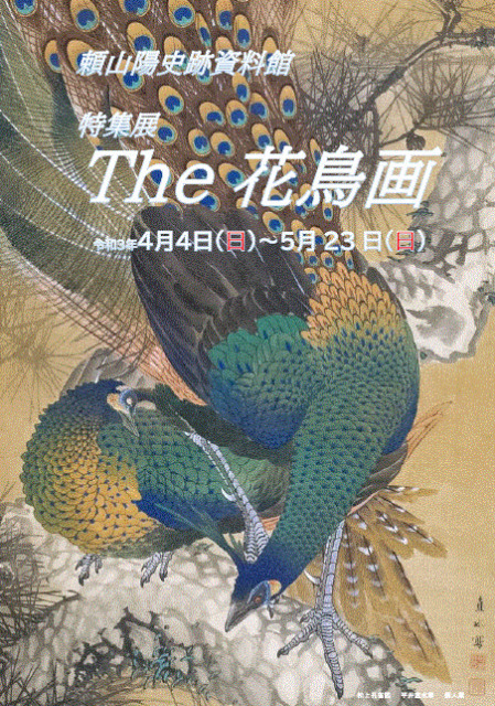 特集展「The花鳥画」<中止となりました>