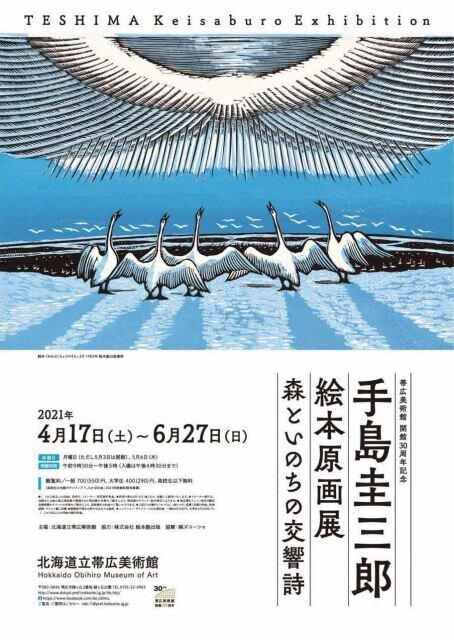 手島圭三郎 絵本原画展 特別展セミナー