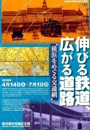 伸びる鉄道、広がる道路 ~横浜をめぐる交通網~
