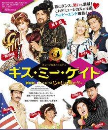 ミュージカル・コメディ「キス・ミー・ケイト」