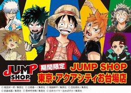 JUMP SHOP東京・アクアシティお台場店