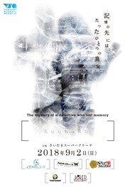 """TAMAARI SUPER QUEST vol.2""""kuuhaku"""""""
