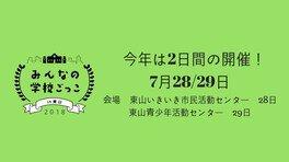 みんなの学校ごっこin東山2018(京都市東山いきいき市民活動センター)