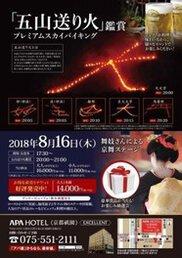 アパホテル〈京都祇園〉EXCELLENT