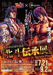 北斗の拳35周年記念 北斗伝承展